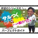 【チーム代表者の皆様へ】サルつく1~フットサルチームをつくろう!~