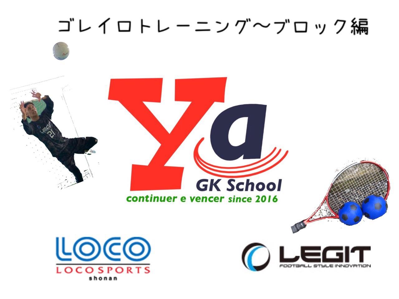 【フットサル・ゴレイロトレーニング3】基礎〜ブロック編~