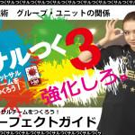 【チーム代表者の皆様へ】サルつく3~フットサルチームをつくろう!~(動画説明)
