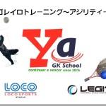 【フットサル・ゴレイロトレーニング4】アジリティのトレーニング