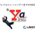 【フットサル・ゴレイロトレーニング5】足元にきたボールの対応方法
