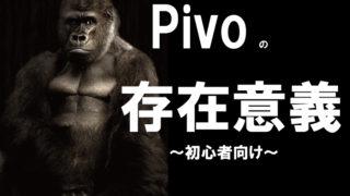 【フットサル】Pivo/ピヴォって何する人?