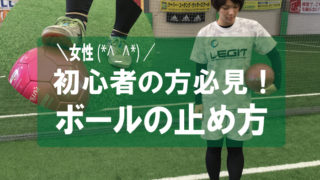 【サッカー・フットサル】女性・初心者必見!ボールを止める(動画説明)