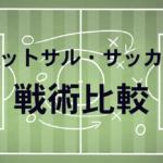 フットサルとサッカーの基本的戦術の比較