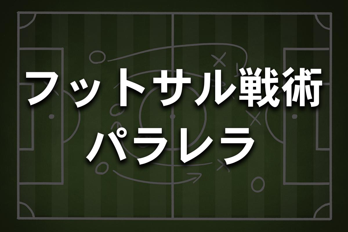 【フットサル / 戦術分析・解説】オフェンス編(2)<パラレラ>