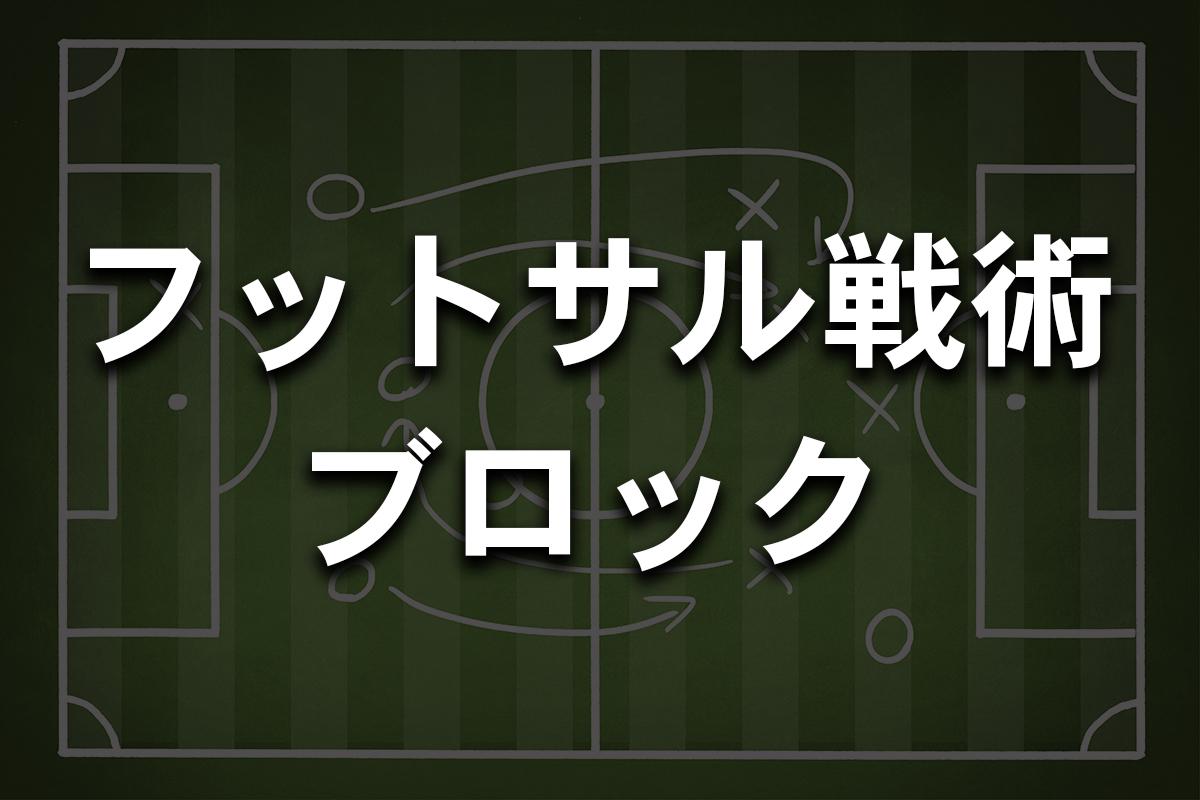【フットサル / 戦術分析・解説】オフェンス編(3)<ブロック>
