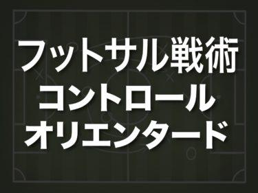 【フットサル / 戦術分析・解説】オフェンス編(7)<コントロールオリエンタード>