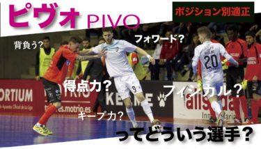 フットサル/ポジション別適正(1)|<ピヴォ>ってどういう選手?