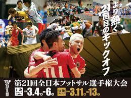 参加型2016 全日本フットサル選手権 監督としての思考と行動