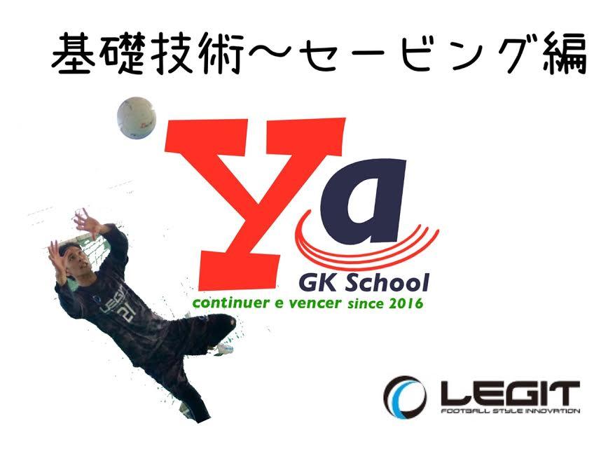 【フットサル・ゴレイロトレーニング2】基礎~セービング編~