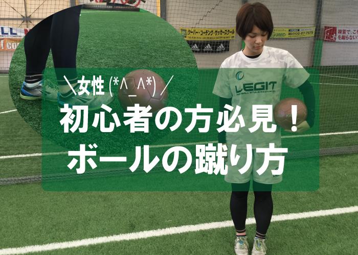 【サッカー・フットサル】女性・初心者必見!ボールを蹴る(動画説明)