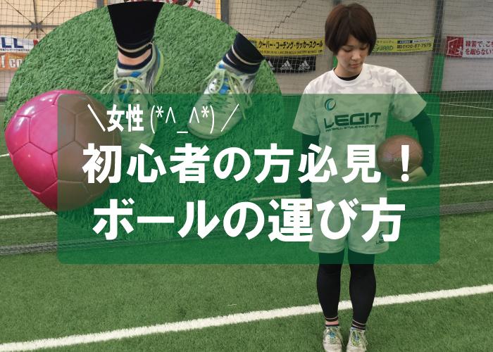 【サッカー・フットサル】女性・初心者必見!ボールを運ぶ(動画説明)