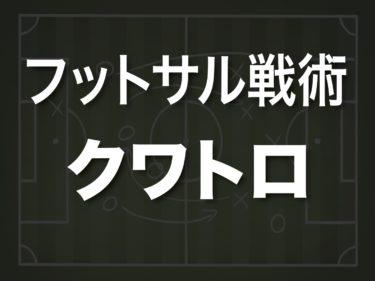 【フットサル / 戦術分析・解説】オフェンス編(8−1)<クワトロ-概念編>