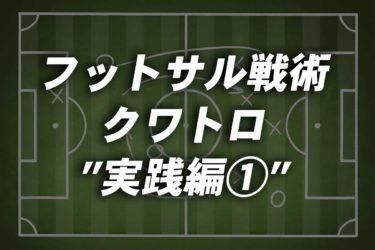 フットサル 戦術解説 オフェンス編 8-2/クワトロ 実践編①