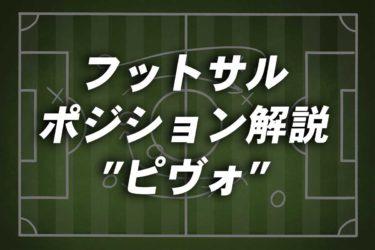 """フットサル ポジション解説/""""ピヴォ""""はどういう選手?役割?"""
