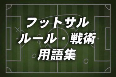 フットサル ルール・戦術/専門用語解説