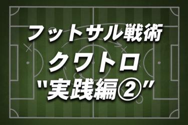 フットサル 戦術解説 オフェンス編 8-3/クワトロ 実践編②