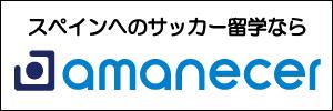 株式会社amanecer